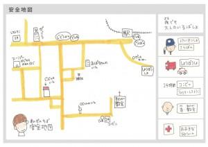 安全地図のイメージ