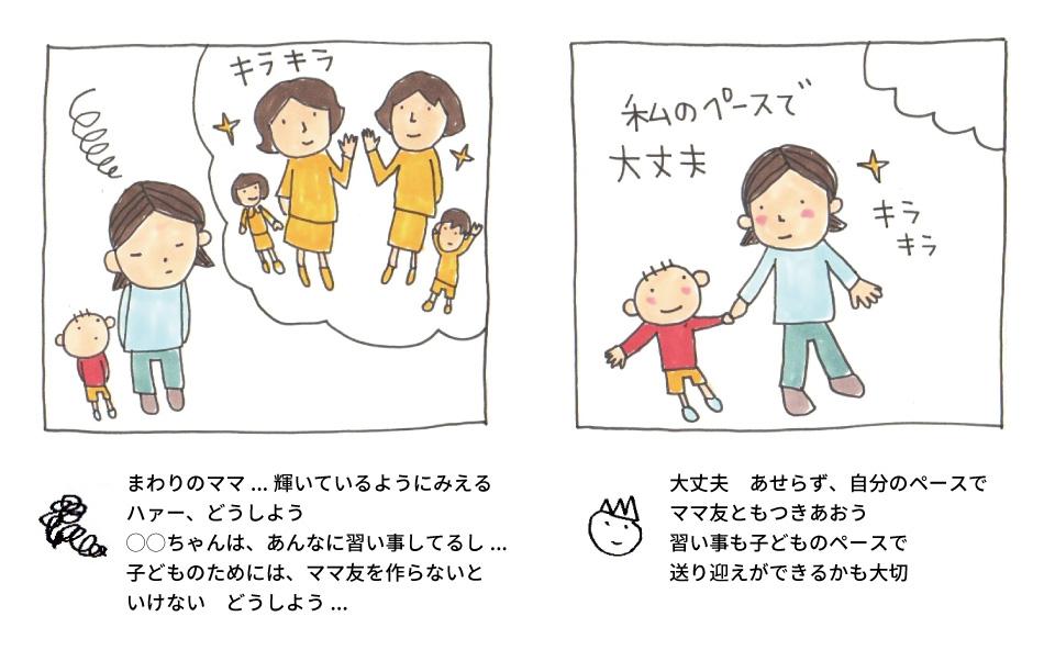 大丈夫 あせらず、自分のペースでママ友ともつきあおう。習い事も子どものペースで送り迎えができるかも大切。