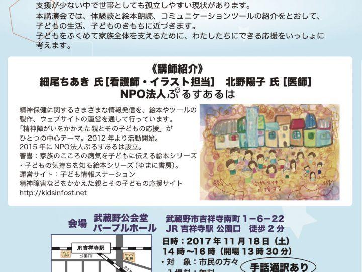 [11/18]武蔵野市精神保健福祉講演会「ひとりじゃないよ─親がこころの病気の子どもたちへ─」