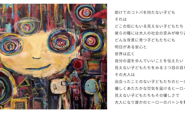 [10/17-10/24] みえない子どもたちをみるーぷるすあるは・チアキ絵画展ー