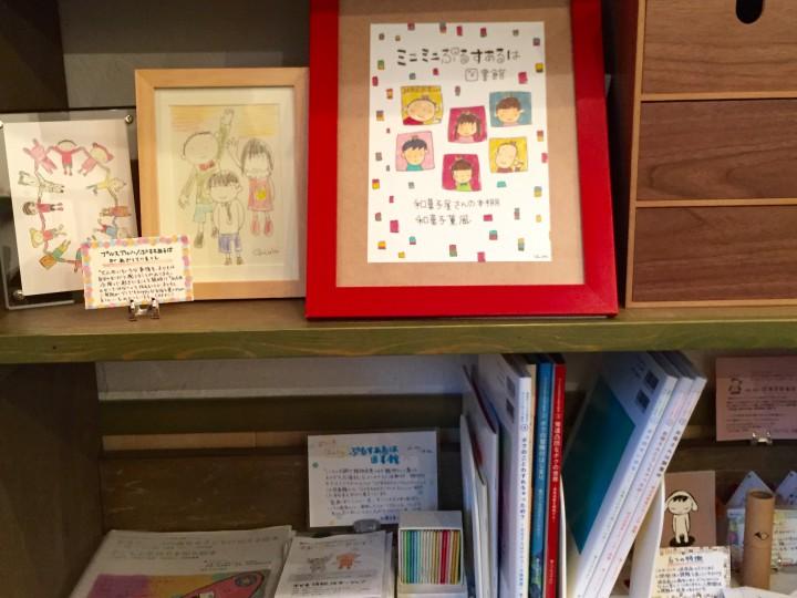ミニミニぷるすあるは図書館@和菓子薫風(千駄木)に行ってきました