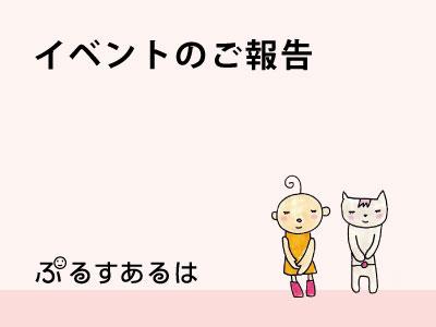 7-8月のイベントご報告