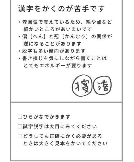 漢字を書くことが苦手なチアキが、苦手の要因と工夫と周囲へのお願いを考えてみました