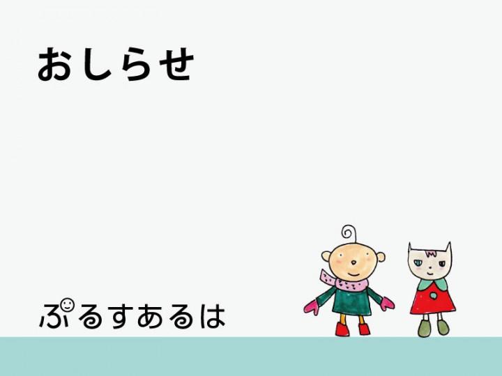[12/22土・販売あり]アルコール・薬物家族支援フォーラム@東京