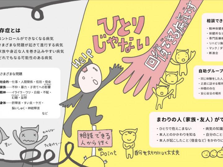 埼玉県発行 依存症啓発リーフレットを作成しました