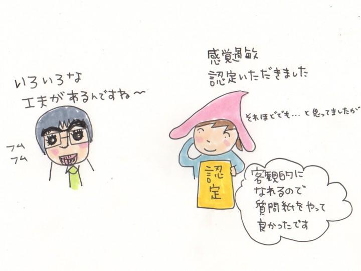 日本語版青年・成人感覚プロファイル(AASP)をやってみました1─チアキの感覚過敏×オガティ2