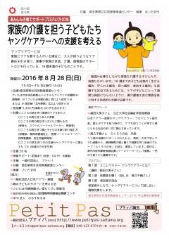 あんしん子育てサポート2016