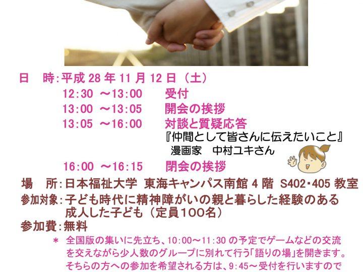 [11/12土・関連テーマ] 第4回 全国版子どもの集い・交流会@愛知