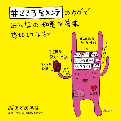 WRAPの授業@埼玉県立大学の参加レポート