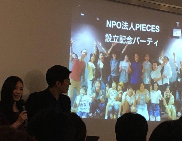 NPO法人PIECES法人設立パーティー