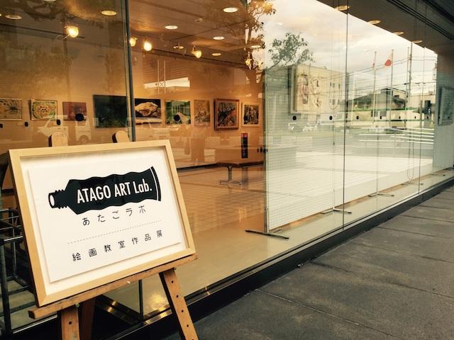 [〜10/12水]絵画教室あたごラボ作品展@上尾市役所ギャラリー
