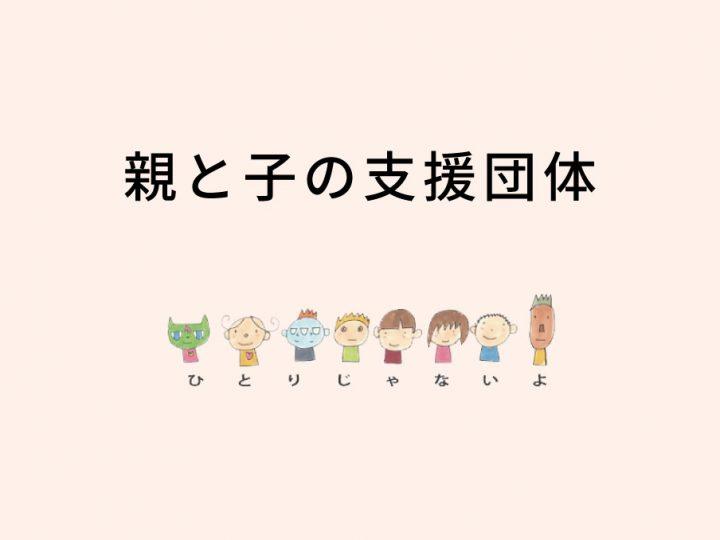 ACA(アダルト・チルドレン・アノニマス)