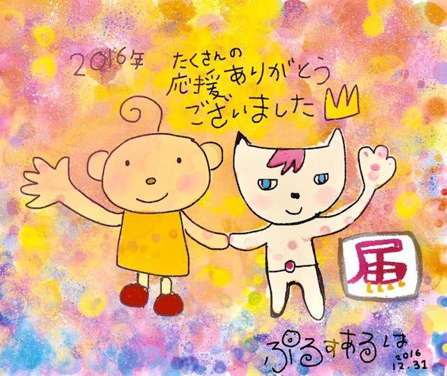 2016年今年の漢字とありがとうございました
