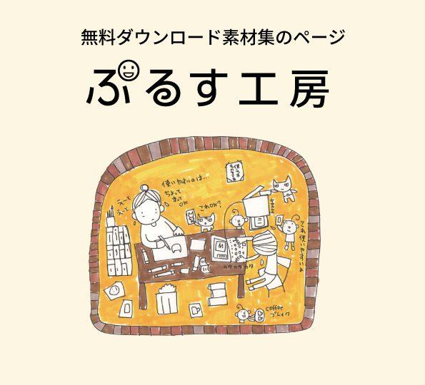2016年ぷるす工房厳選アイテム10選(byチアキ)