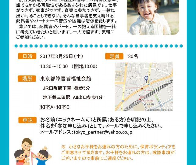 [7/29・集い開催]精神に障害がある人の配偶者・パートナーの支援を考える会(東京)