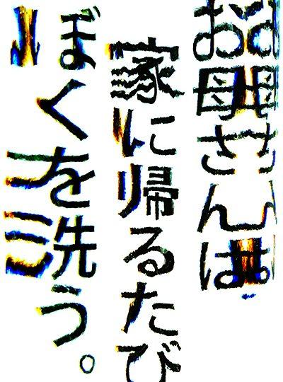 子どもの世界を表現 電通×ぷるす(ソーシャルポスター展)