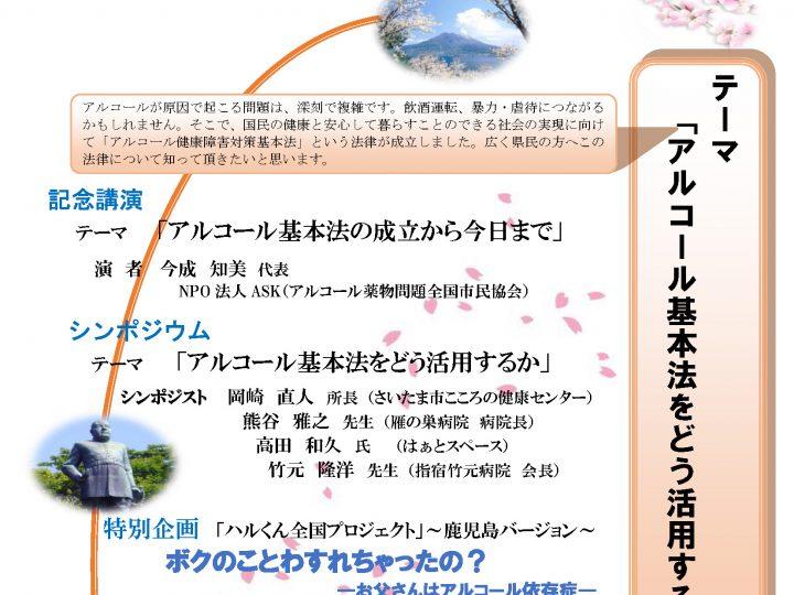 [3/11]鹿児島弁で絵本朗読・ハルくん全国プロジェクト