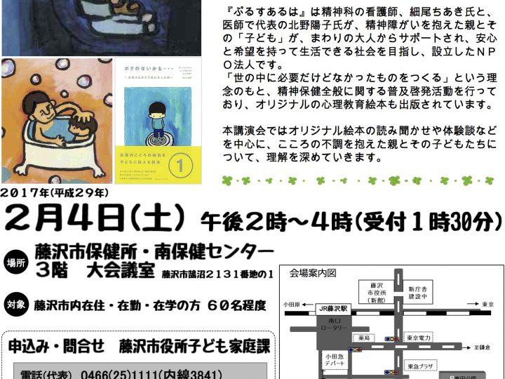 2/4土「こころの病を抱える親とその子どもたち」藤沢市児童虐待防止講演会