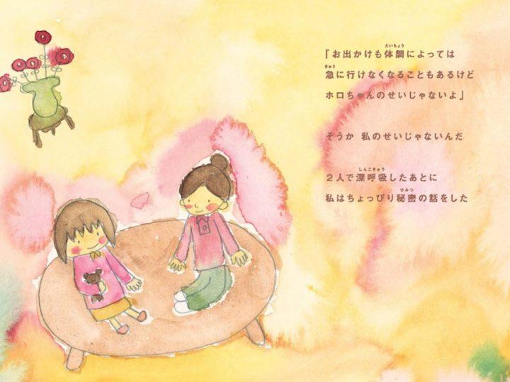 [7/22土 受付中]〜障害を抱えた親をもつ子どもへの支援〜あみ結成20周年記念大会分科会