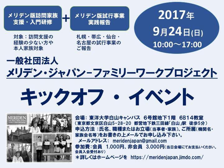 [9.24 イベント開催]メリデン・ジャパン-ファミリーワークプロジェクト
