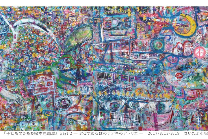 [10/17-10/22]子どものきもち絵本原画展part.3ーぷるすあるはのチアキのアイデアが生まれるところ