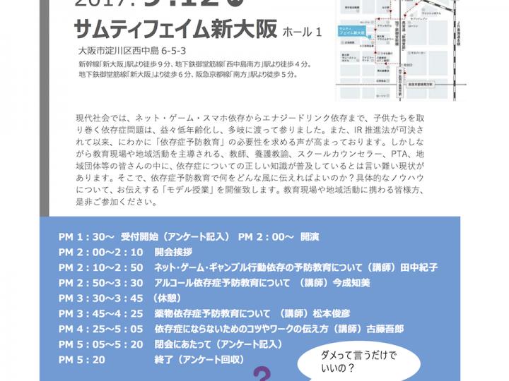 [9/12@大阪・12/4@福岡 関連テーマ]「ダメ絶対」だけではない依存症予防教室モデル授業