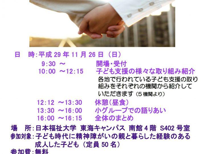 [11/26日・関連テーマ] 第5回 全国版子どもの集い・交流会@愛知
