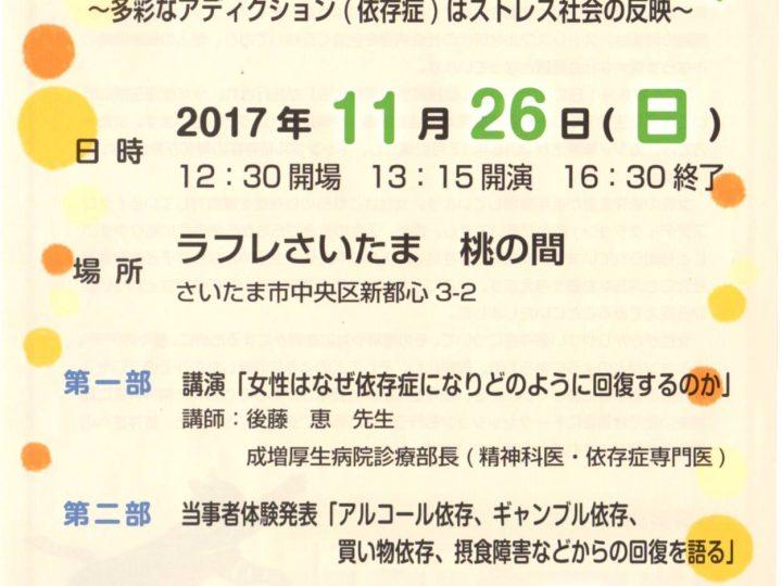 [11/26日・関連テーマ]女性のアディクションとその回復