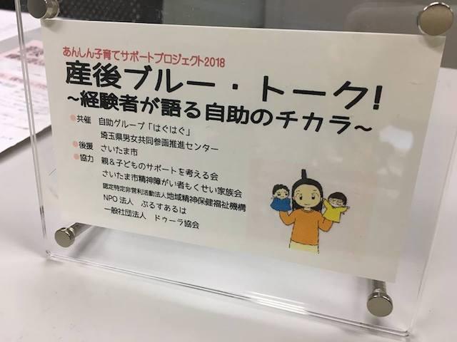 [お礼とご報告]産後ブルー・トーク!経験者が語る自助のチカラーあんしん子育てサポートプロジェクト2018