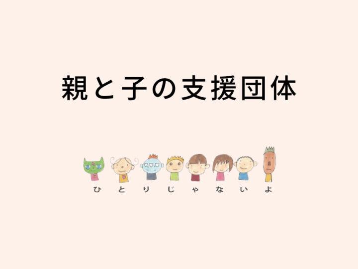 福岡こどもとパートナーの会(こどもぴあ福岡)