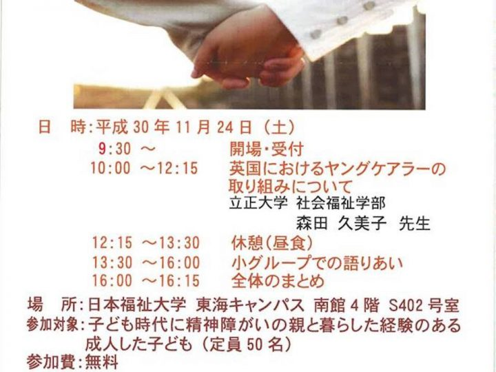 [11/24土・関連テーマ] 第6回 全国版子どもの集い・交流会@愛知