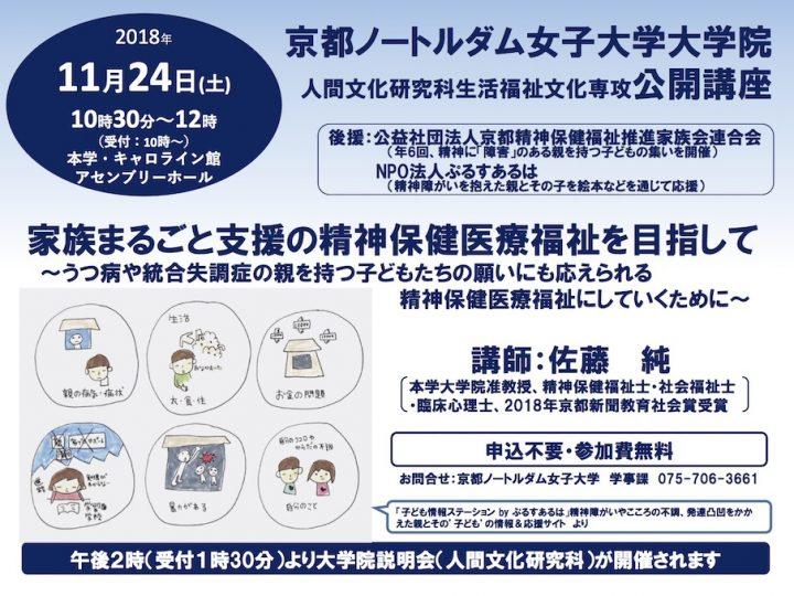 [11/24土・後援] 公開講座「家族まるごと支援の精神保健医療福祉を目指して」@京都
