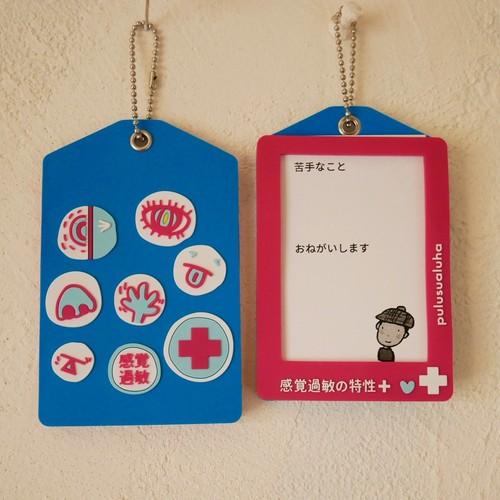 『感覚過敏パスケース』がNHKおはよう日本で紹介されました & ウェブニュースに