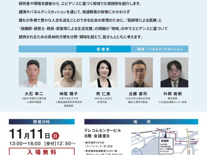 [11/11(日)・関連テーマ・レポート]地域での発達障害支援を考えよう