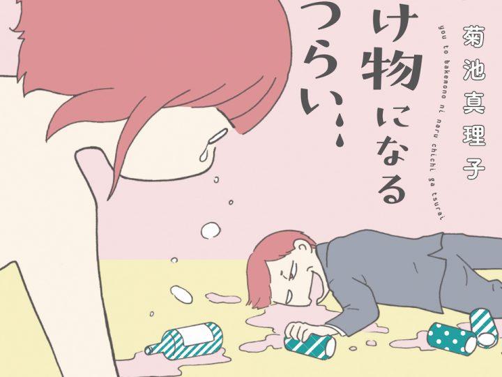 [11/21(水)・関連テーマ]アルコール関連問題啓発フォーラムin埼玉