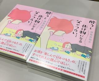 参加レポート「アルコール関連問題啓発イベント in 埼玉」