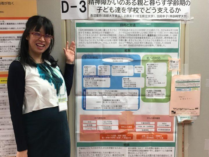 ポスター発表レポート「精神障がいのある親と暮らす学齢期の子ども達を学校でどう支えるか」第120回日本小児精神神経学会