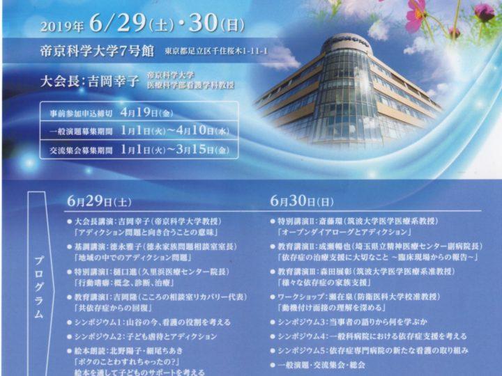 [6/29-30・絵本朗読・ブース出展]アディクション看護学会@東京