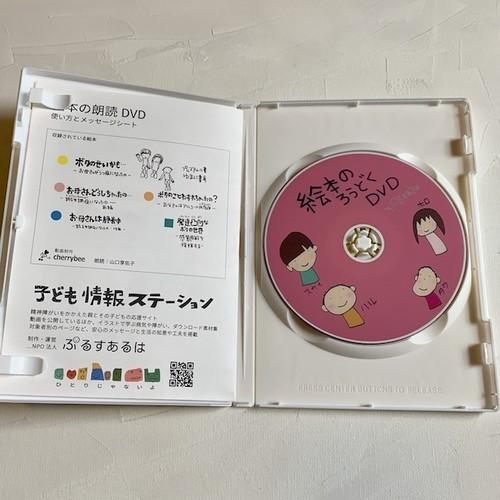 絵本の朗読・啓発用DVDがオンラインストアに登場しました