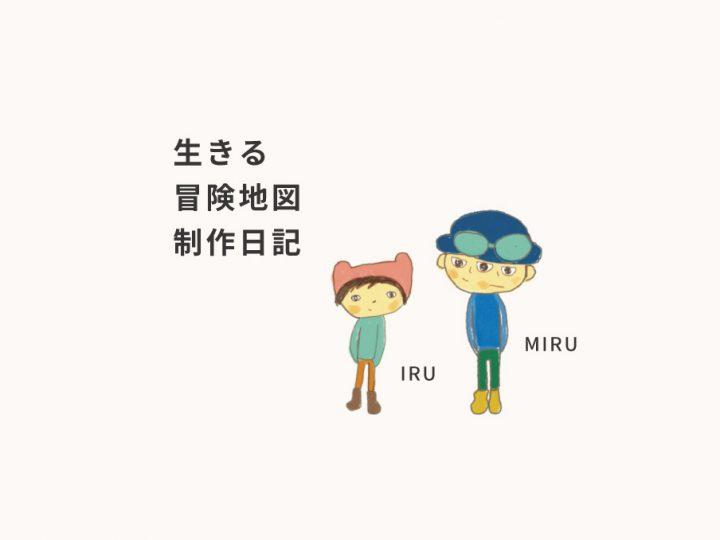『生きる冒険地図』刊行!
