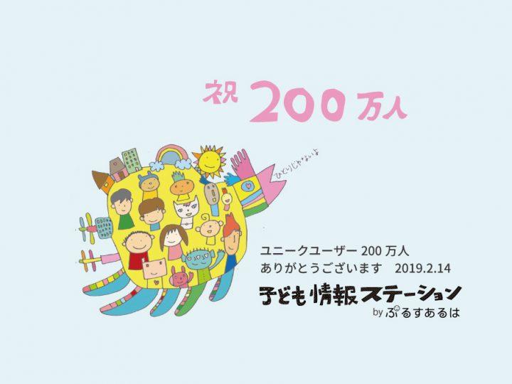ユーザー200万人ありがとうございます!