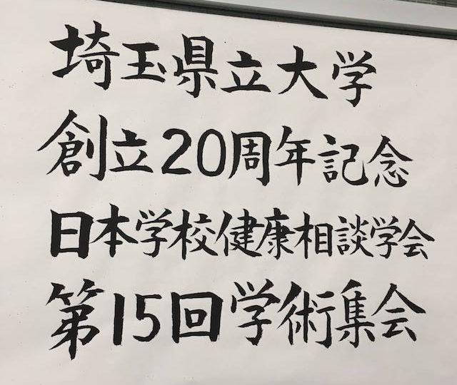 [レポート]こどもと家族をささえる社会福祉サービス・アイテムあれこれー日本学校健康相談学会