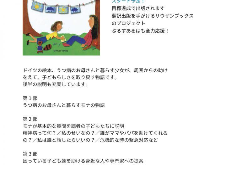 6/27より翻訳出版のためのクラウドファンディング スタート・精神疾患の親がいる子どものためのドイツの絵本