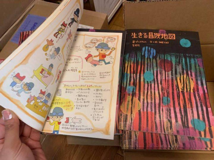 中止ー[8/23(金)]『生きる冒険地図』虎の巻(子どもの応援のためのWS)