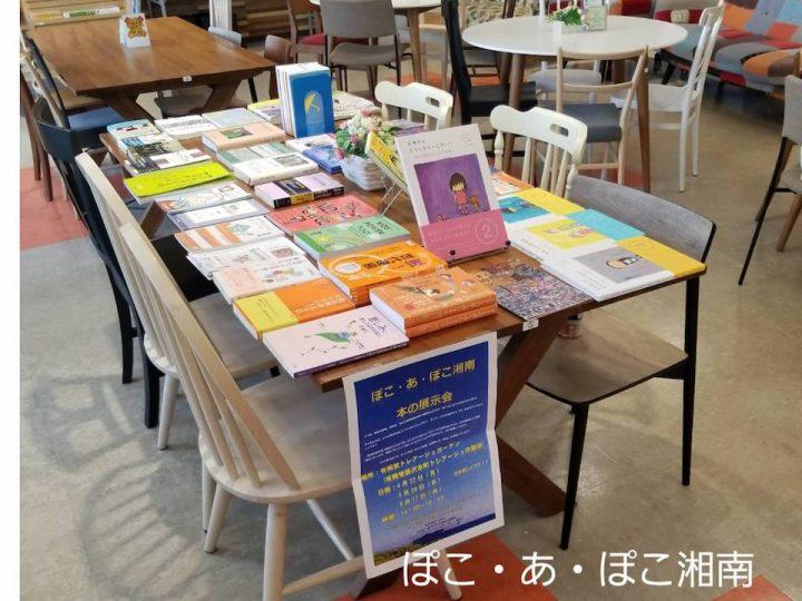 [7/22 ,8/19,9/30@藤沢]ぽこ・あ・ぽこ湘南本の展示会・プルスアルハの絵本を展示