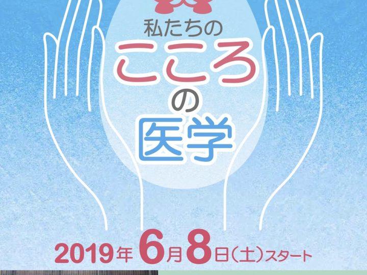 東京大学医学部・医学部附属病院「健康と医学の博物館」の特別展「私たちのこころの医学」でプルアルハの絵本が展示されています