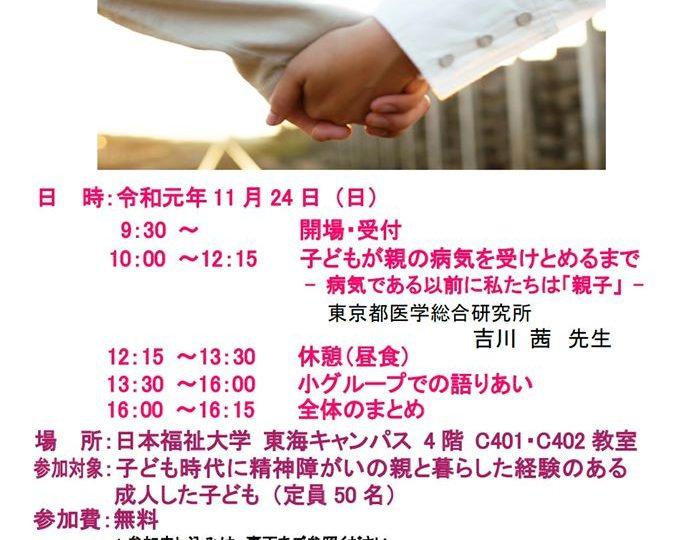 [11/24土・関連テーマ] 第7回 全国版子どもの集い・交流会@愛知