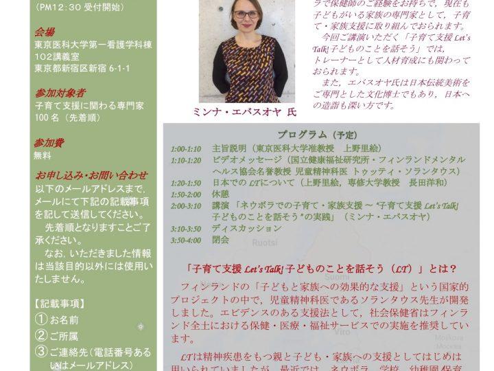 [12/1(日)・関連テーマ]'子育て支援Let's Talk!子どものことを話そう' フィンランド発・精神疾患をもつ親と子ども・家族への支援