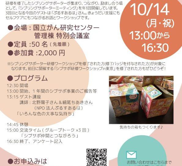 [10/14(月・祝)] 「シブサポミーティング2019」にゲスト出演します@東京