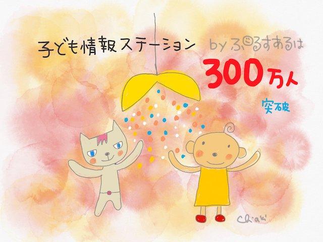 「子ども情報ステーション」のユーザーが300万人になりました!